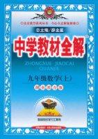 中学教材全解:9年级数学(上)(湖南教育版)