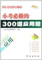 全国68所名牌小学小考必做的300道应用题