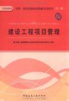 建设工程项目管理(附光盘1张)