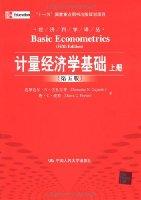 计量经济学基础(第5版)(套装上下册)