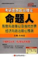 2012考研思想政治命题人形势与政策以及当代世界经济与政治核心预测