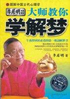 图解中国古代心理学•大师教你学解梦:午夜梦回时必看的第一枕边解梦书