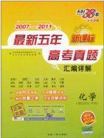 天利38套•2007-2011最新五年高考真题汇编详解:化学(理综拆分/单科)(新课标)