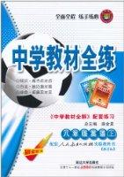 中学教材全练:8年级英语(上)(人教版)(最新修订版)
