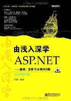 由浅入深学ASP.NET:基础、进阶与必做300题(含DVD光盘1张)