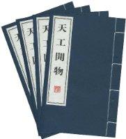 天工开物(繁体竖排版)(套装共4册)