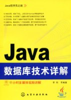 Java數據庫技術詳解(附DVD-ROM光盤1張)