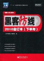 《黑客防线》2010合订本(下半年)