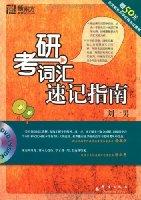 新东方•考研词汇速记指南(附DVD-ROM光盘1张)