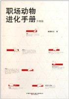 职场动物进化手册(升级版)