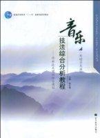 音樂技法綜合分析教程:作曲技術理論綜合課程(附光盤1張)