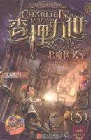 墨多多謎境冒險系列•查理九世(5):惡魔醫務室