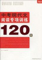 中考现代文阅读专项训练120篇