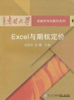 Excel與期權定價
