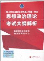 2012年全国硕士研究生入学统一考试:思想政治理论考试大纲解析(红宝书)