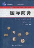 """普通高等教育""""十一五""""國家級規劃教材•21世紀國際經濟與貿易系列教材•國際商務"""
