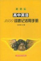新课标高中英语3500词速记活用手册
