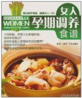 女人孕期调养食谱