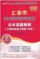 中公教育•上海市公務員錄用考試專用教材•曆年真題精解:行政職業能力測驗+申論(2012中公版)(附價