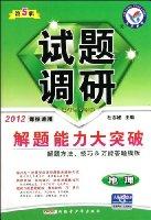 解题能力大突破2012课标通用:地理试题调研(第5辑)