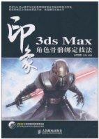 3ds Max 印象:角色骨骼绑定技法(附DVD光盘1张)