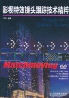 影视特效镜头跟踪技术精粹(附DVD光盘1张)