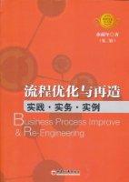 流程優化與再造:實踐•實務•實例(第2版)
