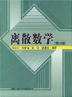 離散數學(第2版)