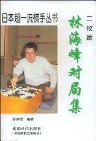 林海峰對局集(2枚腰)