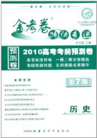 金考卷特快专递•历史(第7期2010高考考前预测卷)