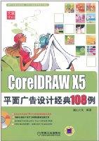 CorelDRAW X5平面廣告設計經典108例(附DVD光盤1張)