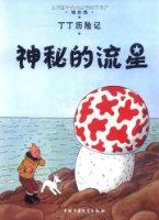 丁丁历险记•神秘的流星(大开本)