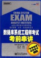 数据库系统工程师考试考前串讲(附DVD光盘1张)