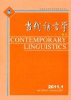 当代语言学2011.1