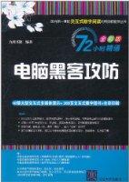 電腦黑客攻防(72小時精通:全彩版)(附DVD光盤1張)