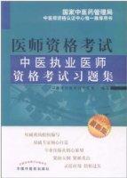 中医执业医师资格考试习题集(最新版)