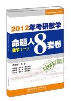 2012考研数学命题人8套卷(数学1)