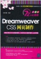 Dreamweaver CS5網頁制作(72小時精通全彩版)(附DVD光盤1張)