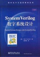 SystemVerilog數字系統設計