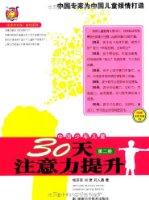 中国少年儿童30天注意力提升(第2册)(附VCD光盘1张)