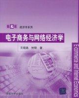 电子商务与网络经济学