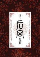 後宮•如懿傳(流潋紫)封面圖片