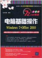 電腦基礎操作(Windows 7+Office 2010)(72小時精通全彩版)(附DVD-ROM光盤1張)