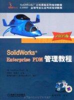 SolidWorks Enterprise PDM 管理教程(2009版)(附CD光盤1張)(配有實例、練習)