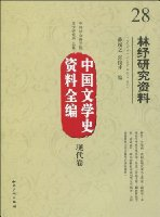 中国文学史资料全编(现代卷)28:林纾研究资料