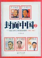 封面中国2:美国时代周刊讲述的故事(1946-1952)