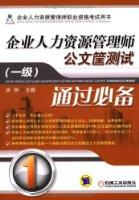 企業人力資源管理師:公文筐測試通過必備(1級)