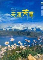 天涯芳草:博物学家眼中的美丽世界