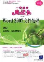 Word 2007文檔處理(第2版)(配DVD光盤1張)
