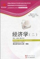 国试书业•经济学(2)(电子商务专业)(专科)(最新版)